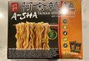 A-Sha Tainan Style Noodles